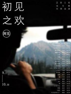 """10月21日 阿见 """"初见之欢"""" 双专辑 全国巡演 武汉VOX LIVEHOUSE"""