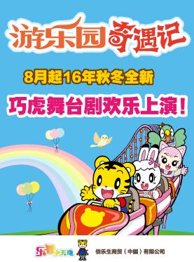 2016年秋冬巧虎大型舞台剧《游乐园奇遇记》广州站