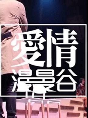 演戏家族 治愈系音乐剧场《爱情漫曼谷》