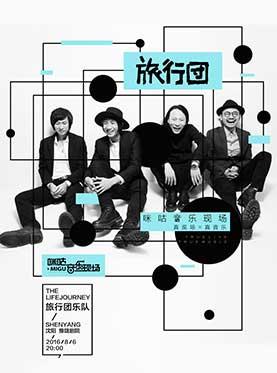2016咪咕音乐现场巡演旅行团乐队专场