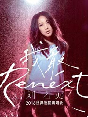 """2016刘若英""""Renext 我敢""""世界巡回演唱会-南宁站"""