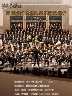 德国汉诺威交响管乐团音乐会