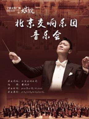 2016年市民音乐会《北京交响乐团音乐会》