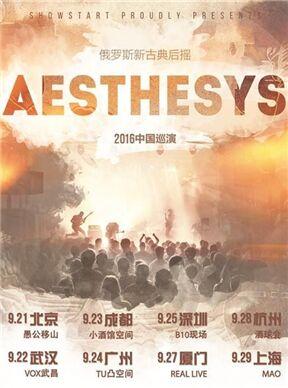 俄罗斯世界级新古典后摇名团Aesthesys2016首次中国巡演 厦门站