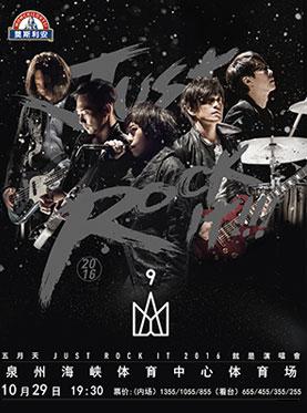 莫斯利安•五月天Just Rock It 2016就是演唱会-泉州站