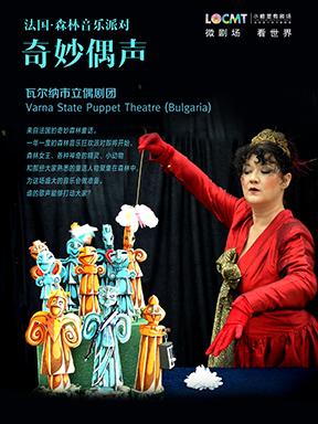 法国 森林音乐派对《奇妙偶声》重庆站