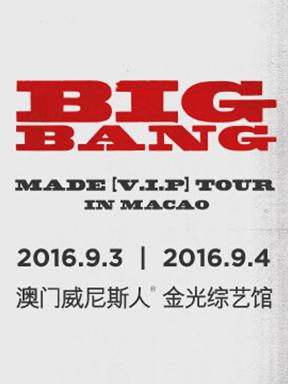 2016 BIGBANG MADE [V.I.P] TOUR in MACAO-澳门站