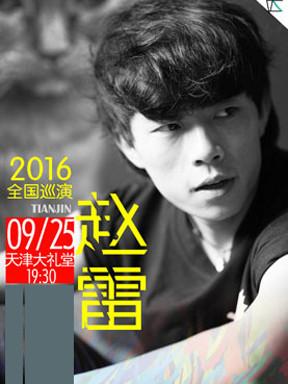 """赵雷""""无法长大""""全国巡回演唱会 天津站"""