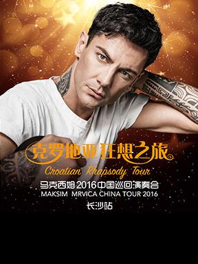 【万有音乐系】《克罗地亚狂想之旅·马克西姆2016中国巡回演奏会》