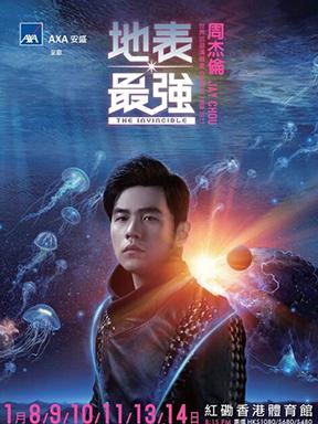 周杰伦《地表最强》世界巡回演唱会2017 香港站