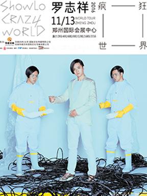 """罗志祥""""CRAZY WORLD""""2016世界巡回演唱会郑州站""""无梦想,不疯狂"""""""