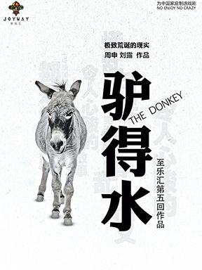 """2016至乐汇""""快乐在路上""""舞台剧《驴得水》秋游(杭州站)"""