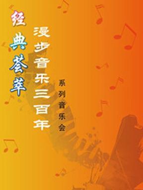 经典荟萃—漫步音乐三百年 变换无穷的木管五重奏