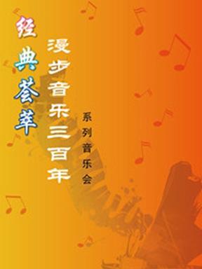 经典荟萃—漫步音乐三百年 弦乐四重奏