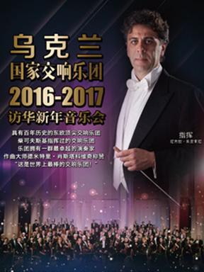 爱乐汇·乌克兰国家交响乐团2017年深圳新年音乐会