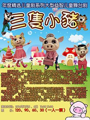 2016广州艺术节--特邀台湾儿童剧《三只小猪》