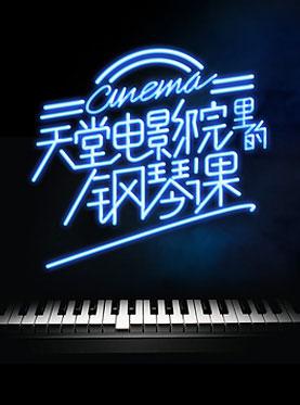 《天堂电影院》里的《钢琴课》——电影原声浪漫曲心灵之约音乐会