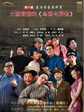 第十届东方名家名剧月 上海滑稽剧团大型滑稽戏《乌鸦与麻雀》