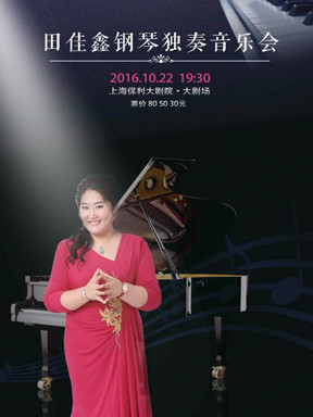 田佳鑫钢琴独奏音乐会