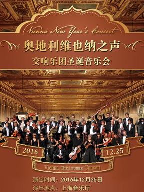 奥地利维也纳之声交响乐团圣诞音乐会