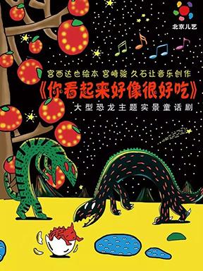 大型恐龙主题实景童话剧《你看起来好像很好吃》武汉站