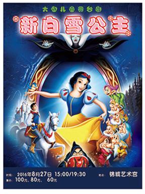 大型儿童舞台剧《新白雪公主》 成都站