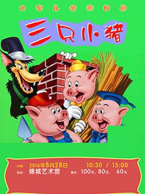 大型儿童舞台剧《三只小猪》成都站