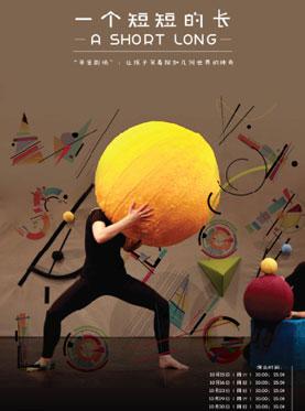 丹麦版权引入 非童一班出品《一个短短的长》 青蓝剧场 北京第三轮演出