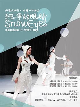 丹麦版权引入 非童一班出品《纯净的眼睛》 青蓝剧场 北京第三轮演出