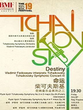 第十九届北京国际音乐节 命运—柴可夫斯基交响音乐会系列之三