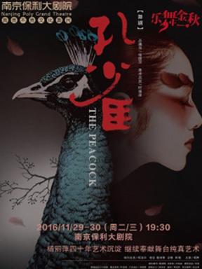 杨丽萍大型舞剧《孔雀》南京站