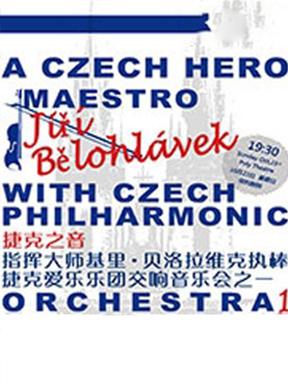 第十九届北京国际音乐节 捷克之音指挥大师基里·贝洛拉维克执棒捷克爱乐乐团交响音乐会之一