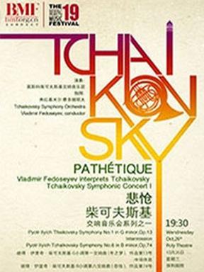 第十九届北京国际音乐节 悲怆—柴可夫斯基交响音乐会系列之一