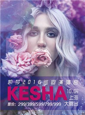 凯莎KESHA 2016巡回演唱会-上海站