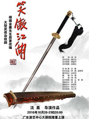 大型武侠杂技剧《笑傲江湖》