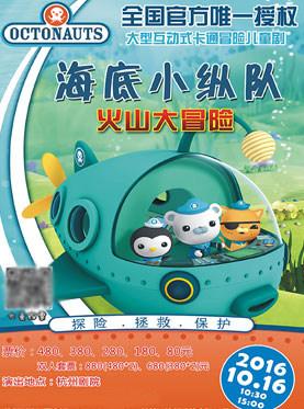 英国儿童海洋探险舞台剧《海底小纵队之火山大冒险》—杭州站