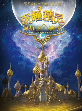 大型3D多媒体魔幻儿童剧《阿拉丁神灯之沉睡精灵》—杭州站
