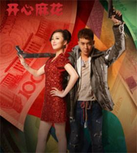 开心麻花爆笑舞台剧《乌龙山伯爵》---北京站