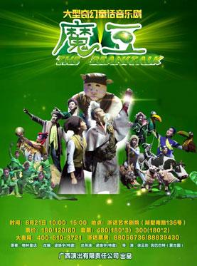 大型奇幻童话音乐剧《魔豆》—杭州站