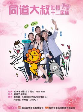 舞台剧《同道大叔 吐槽十二星座》—杭州站