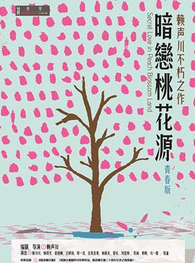 话剧《暗恋桃花源》青春版—杭州站