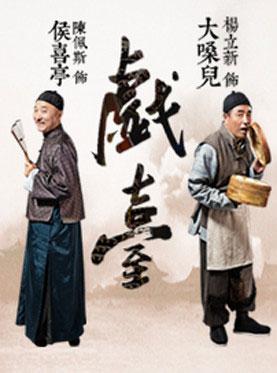 陈佩斯、杨立新主演年代大戏《戏台》杭州站