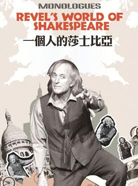 2016独角戏 《一个人的莎士比亚》—杭州站