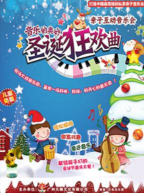 音乐的奥妙--《圣诞狂欢曲》亲子互动音乐会