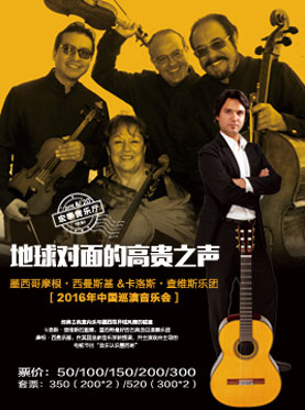 《地球对面的高贵之声》墨西哥摩根·西曼斯基与卡洛斯·查维斯乐团2016年中国巡演音乐会