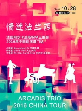 """""""情迷法兰西"""" 法国阿尔卡迪斯钢琴三重奏2016中国巡演厦门站"""