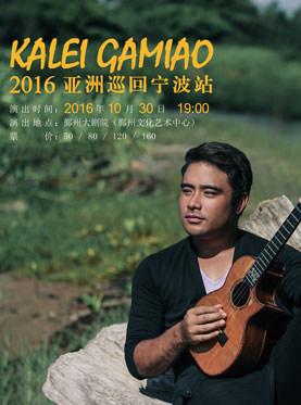 夏威夷国宝级指弹ukulele大师 KALEI GAMIAO 2016亚洲巡演宁波站