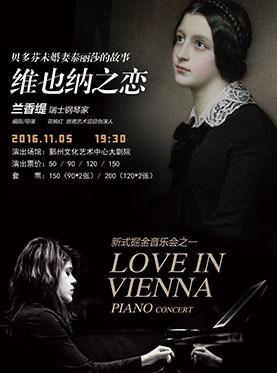 瑞士古典钢琴美人 兰•香缇 《维也纳之恋》钢琴独奏音乐会