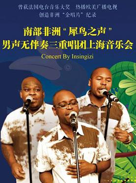 """南部非洲""""犀鸟之声""""男声无伴奏三重唱团 上海音乐会"""