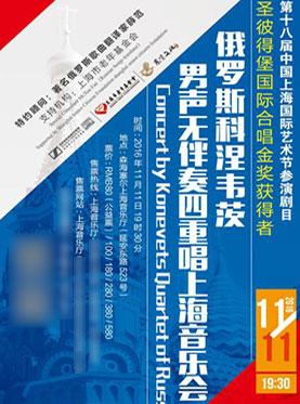 第十八届中国上海国际艺术节参演剧目 俄罗斯科涅韦茨男声无伴奏四重唱上海音乐会